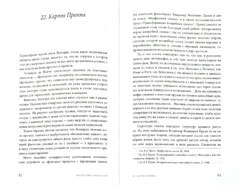 Иллюстрация 1 из 31 для Грамматика фантазии - Джанни Родари   Лабиринт - книги. Источник: Лабиринт