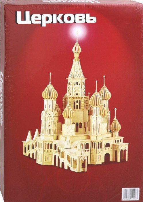 Иллюстрация 1 из 5 для Церковь (DH006) | Лабиринт - игрушки. Источник: Лабиринт