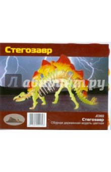 Стегозавр (JC002)
