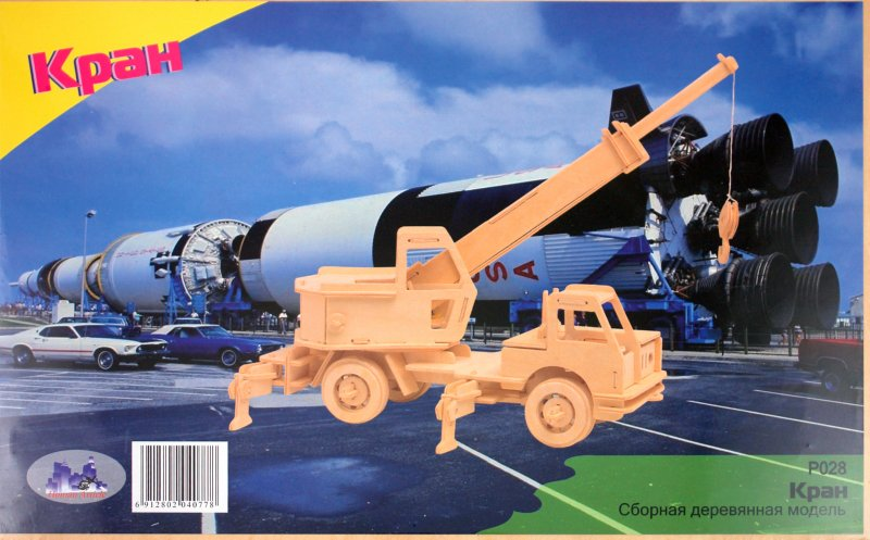 Иллюстрация 1 из 4 для Кран (P028) | Лабиринт - игрушки. Источник: Лабиринт