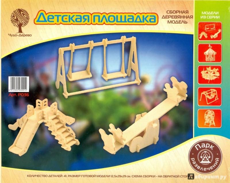 Иллюстрация 1 из 13 для Детская площадка (P036) | Лабиринт - игрушки. Источник: Лабиринт