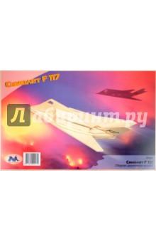 Самолет F-117 (P084)Сборные 3D модели из дерева неокрашенные макси<br>Для того, чтобы ребенок вырос разносторонне развитым, ему необходимо постоянно получать новые знания. Общеизвестно, что дети лучше всего обучаются во время игры. Игрушки компании ВГА предоставляют ребенку эту возможность. Они развивают усидчивость, пространственное и абстрактное мышление. Выполнены из экологически чистой древесины.<br>Производство: Китай.<br>