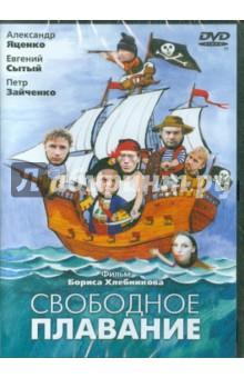 Хлебников Борис Свободное плавание (DVD)