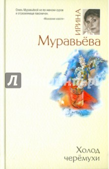 Муравьева Ирина Холод черёмухи