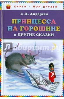 Принцесса на горошине и другие сказкиСказки зарубежных писателей<br>Сборник сказок.<br>Для младшего школьного возраста.<br>