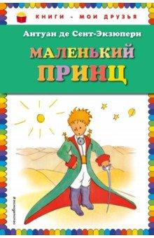 Маленький принцСказки зарубежных писателей<br>Литературно-художественное издание.<br>Для младшего школьного возраста.<br>