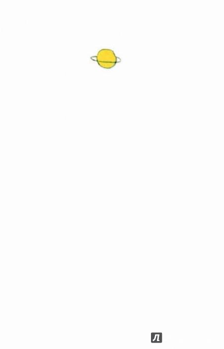 Иллюстрация 1 из 60 для Маленький принц - Антуан Сент-Экзюпери | Лабиринт - книги. Источник: Лабиринт