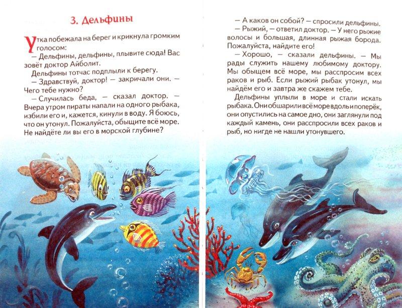 Иллюстрация 1 из 18 для Доктор Айболит - Корней Чуковский   Лабиринт - книги. Источник: Лабиринт
