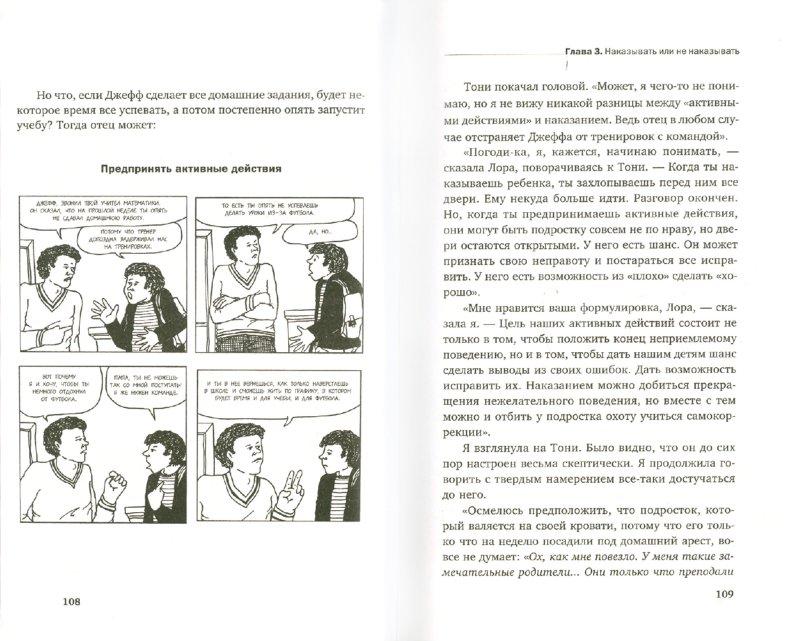 Иллюстрация 1 из 6 для Как говорить, чтобы подростки слушали, и как слушать, чтобы подростки говорили - Фабер, Мазлиш | Лабиринт - книги. Источник: Лабиринт