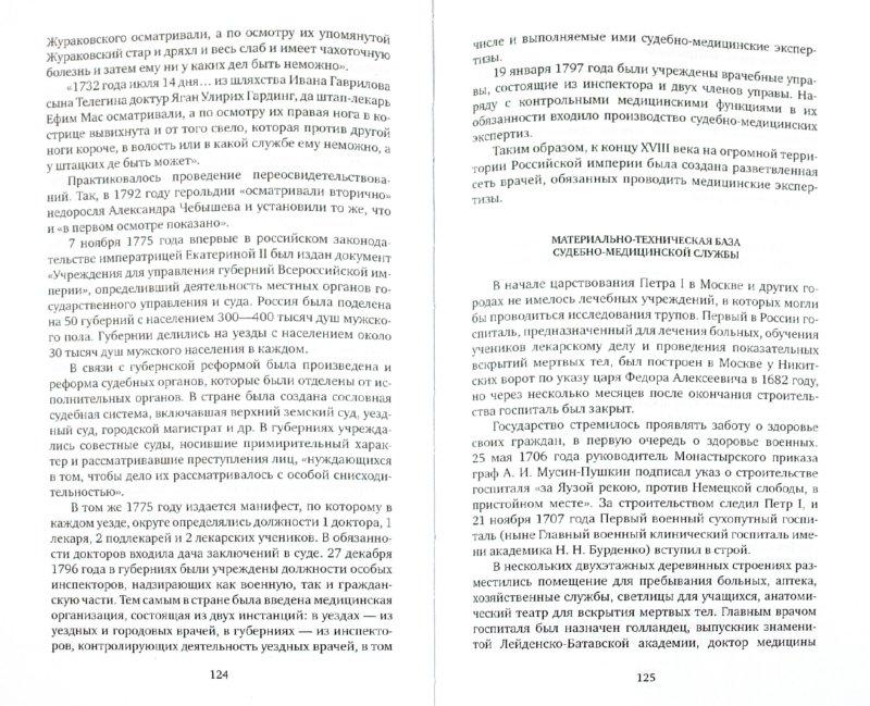 Иллюстрация 1 из 7 для Отечественная судебная медицина с древности до наших дней - Игорь Панов | Лабиринт - книги. Источник: Лабиринт