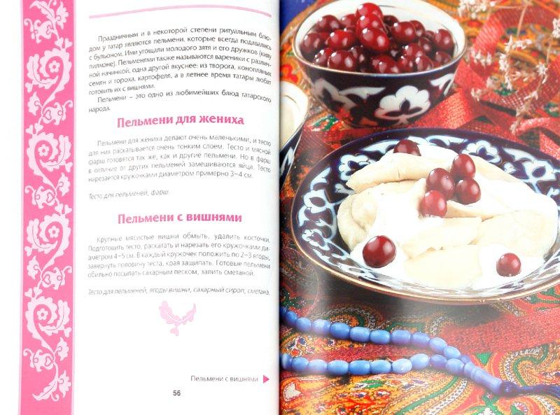 Иллюстрация 1 из 16 для Секреты татарской кухни | Лабиринт - книги. Источник: Лабиринт