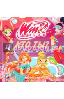 Кто ты? Книга волшебных тестов от фей Winx. Клуб Winx