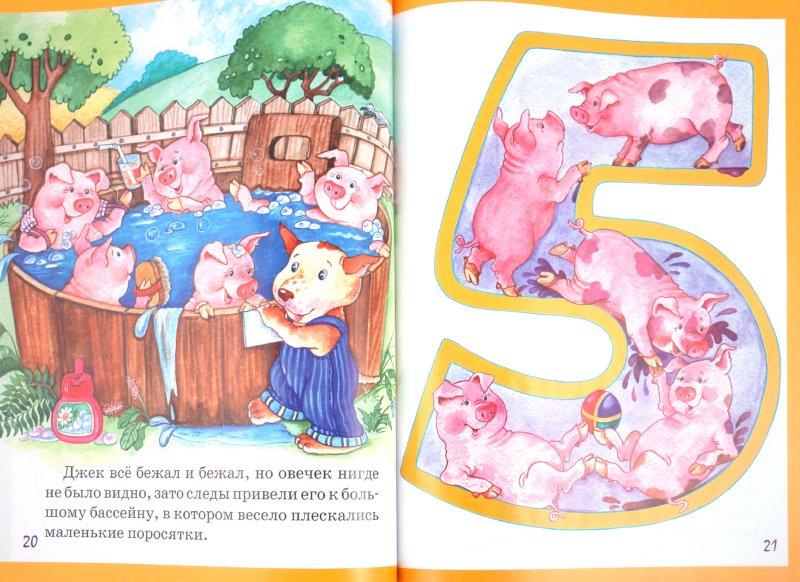 Иллюстрация 1 из 16 для Щенок, который очень любил считать - Галина Шалаева | Лабиринт - книги. Источник: Лабиринт