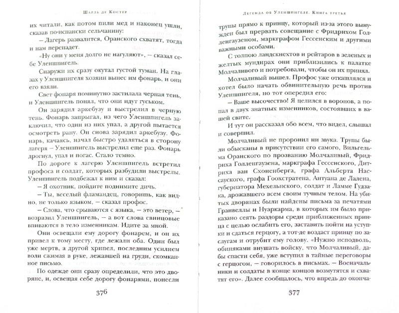Иллюстрация 1 из 13 для Легенда об Уленшпигеле - Шарль де Костер | Лабиринт - книги. Источник: Лабиринт