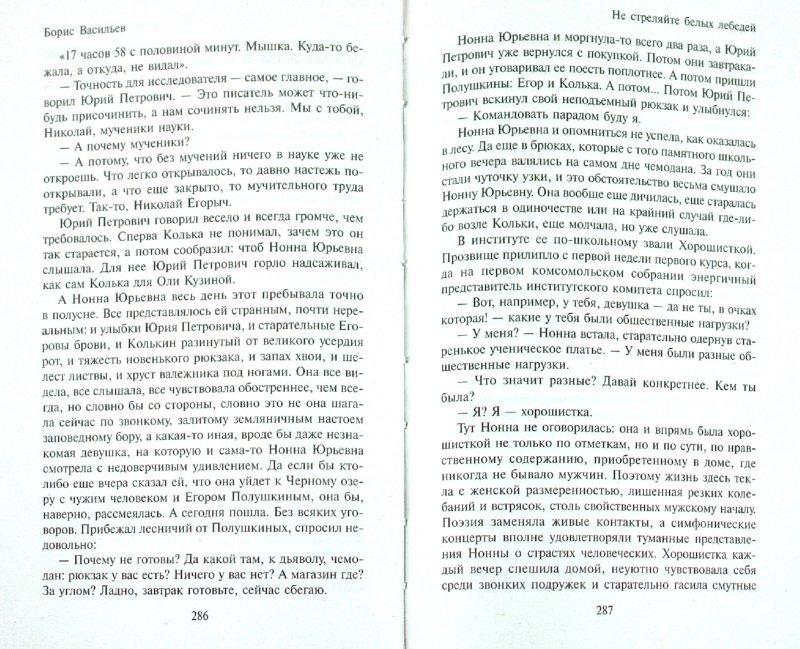 Иллюстрация 1 из 9 для Не стреляйте белых лебедей - Борис Васильев | Лабиринт - книги. Источник: Лабиринт