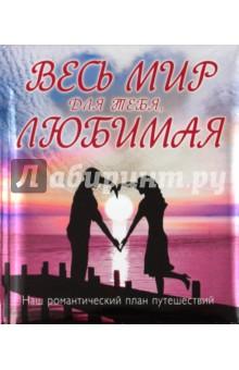 Весь мир для тебя, Любимая: Наш романтический план путешествий