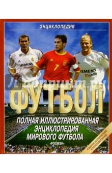 Футбол. Полная иллюстрированная энциклопедия