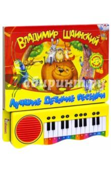 Пианино. Лучшие детские песенки
