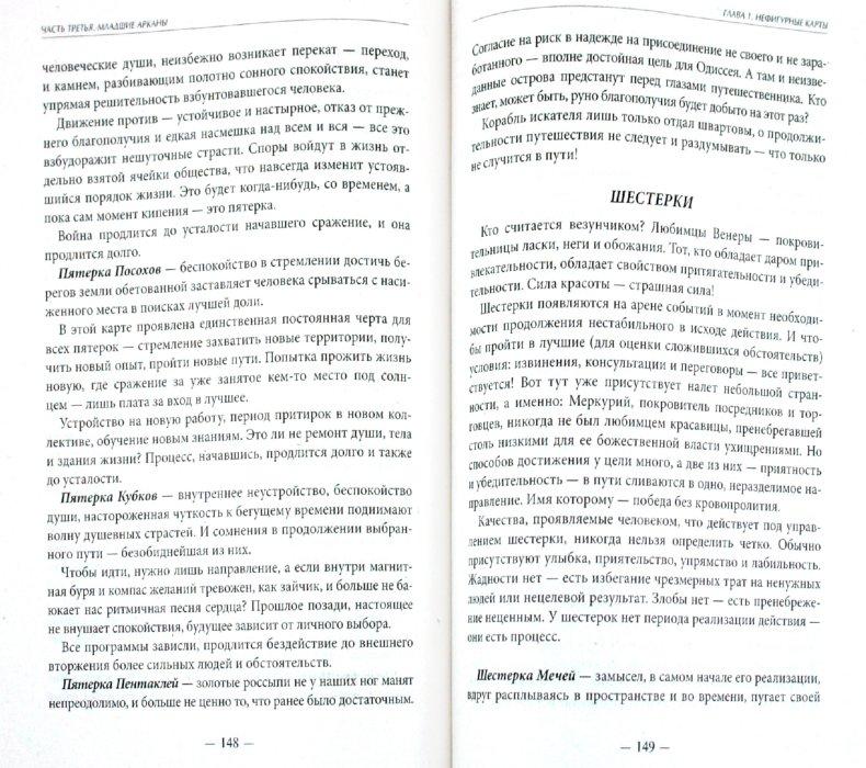 Иллюстрация 1 из 9 для Таро: Новый расклад для начинающих: Тройной Кельтский крест - Наталия Догадова | Лабиринт - книги. Источник: Лабиринт