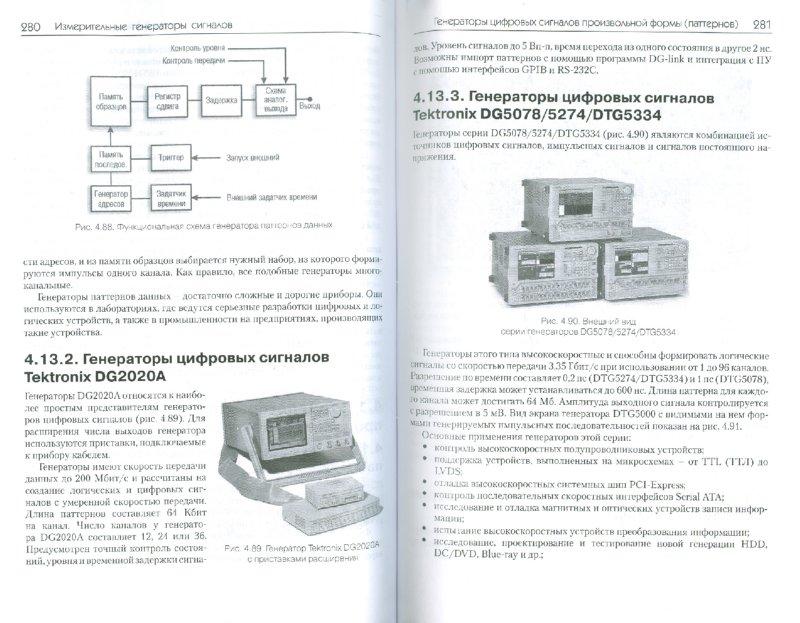 Иллюстрация 1 из 12 для Электронные измерения в нанотехнологиях и микроэлектронике - Афонский, Дьяконов   Лабиринт - книги. Источник: Лабиринт