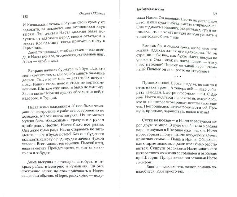 Иллюстрация 1 из 7 для Дольче вита, или Замуж за итальянца - Оксана О`Кронан | Лабиринт - книги. Источник: Лабиринт