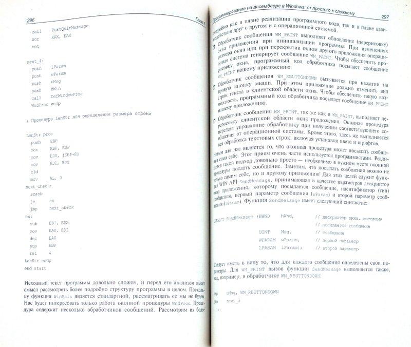 Иллюстрация 1 из 11 для Ассемблер. Разработка и оптимизация Windows-приложений (+CD) - Юрий Магда | Лабиринт - книги. Источник: Лабиринт