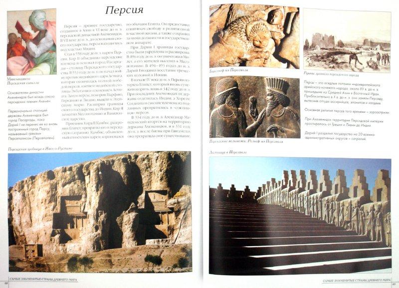 Иллюстрация 1 из 39 для Самые знаменитые страны Древнего мира   Лабиринт - книги. Источник: Лабиринт
