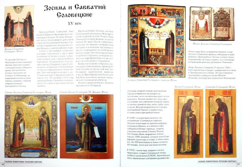 Иллюстрация 1 из 26 для Самые известные русские святые   Лабиринт - книги. Источник: Лабиринт