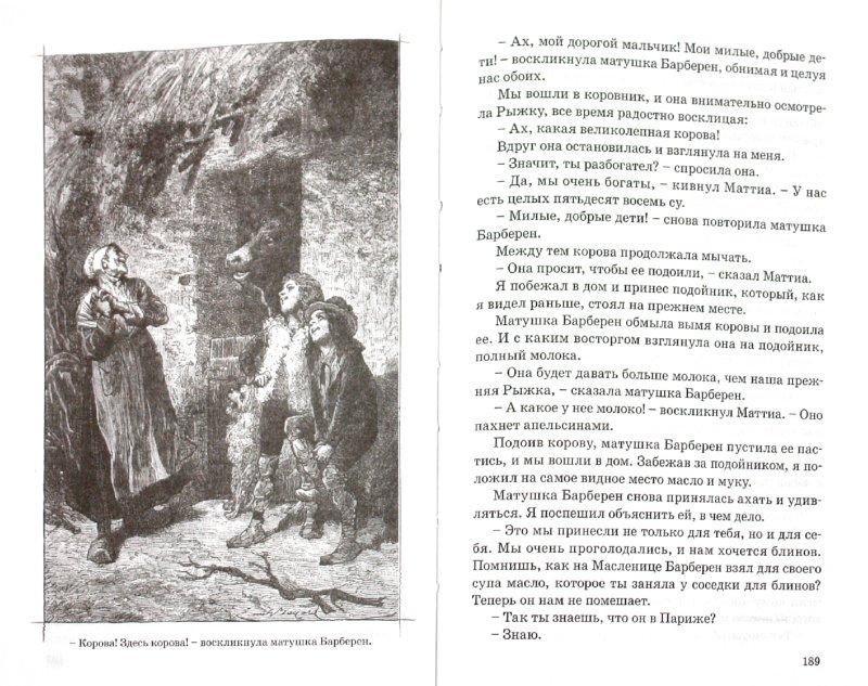 Иллюстрация 1 из 16 для Без семьи - Гектор Мало | Лабиринт - книги. Источник: Лабиринт