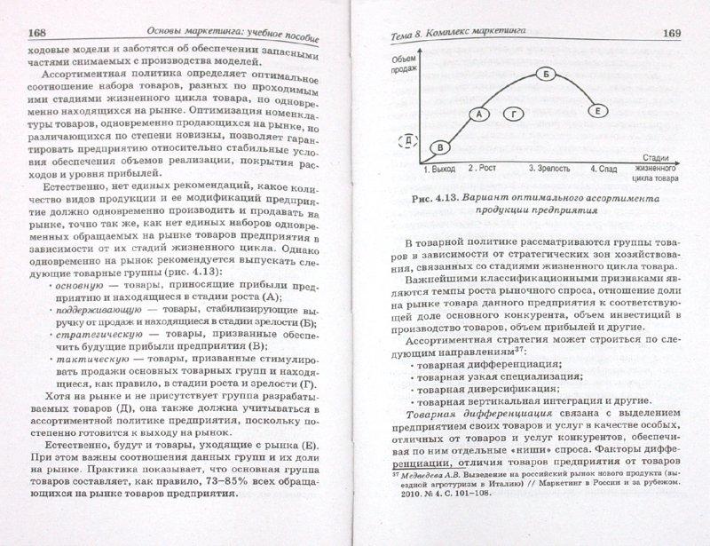 Иллюстрация 1 из 7 для Основы маркетинга. Учебное пособие - Карпова, Фирсова | Лабиринт - книги. Источник: Лабиринт