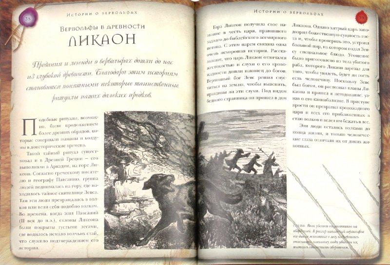 Иллюстрация 1 из 19 для Вервольфы - Роберт Каррен | Лабиринт - книги. Источник: Лабиринт