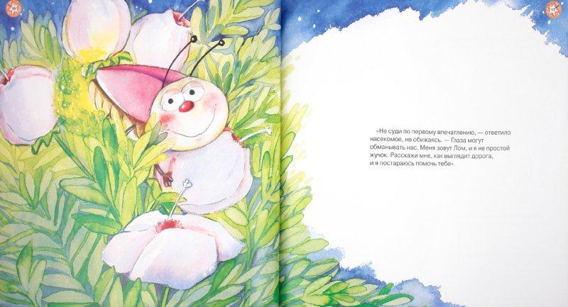 Иллюстрация 1 из 16 для Феи рассказывают о сочувствии - Алекс Кабрера | Лабиринт - книги. Источник: Лабиринт