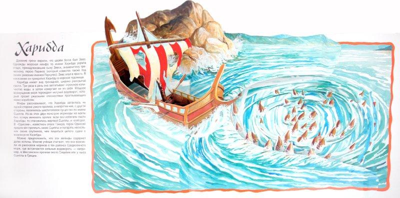 Иллюстрация 1 из 11 для Существа из бездны | Лабиринт - книги. Источник: Лабиринт