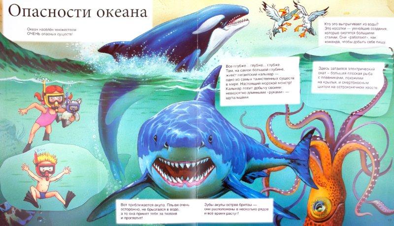 Иллюстрация 1 из 6 для Дикие животные | Лабиринт - книги. Источник: Лабиринт
