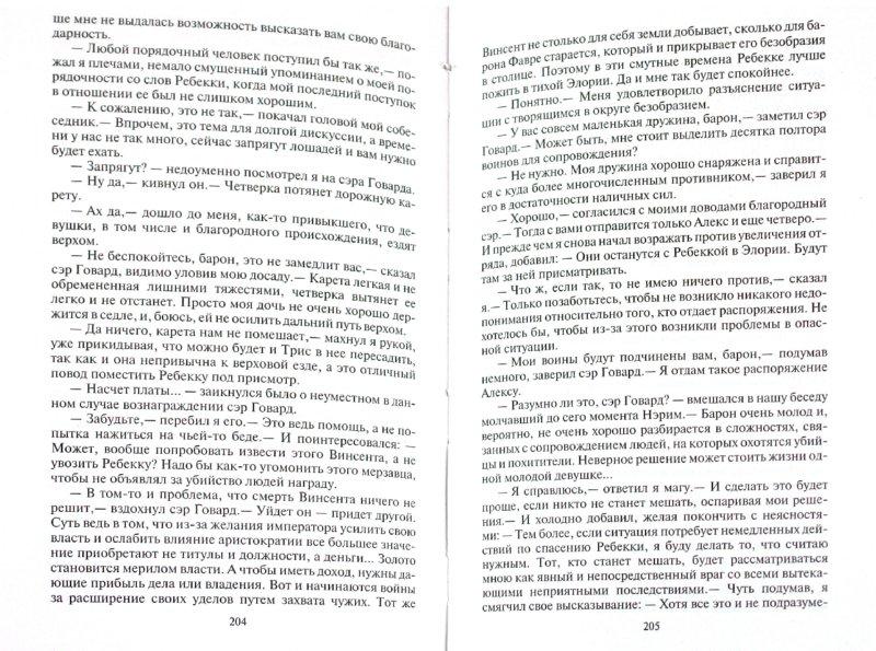 Иллюстрация 1 из 2 для Охотник 4. Лорд пустошей - Андрей Буревой | Лабиринт - книги. Источник: Лабиринт