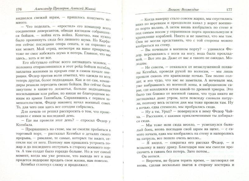Иллюстрация 1 из 7 для Легион-7. Возмездие - Прозоров, Живой | Лабиринт - книги. Источник: Лабиринт