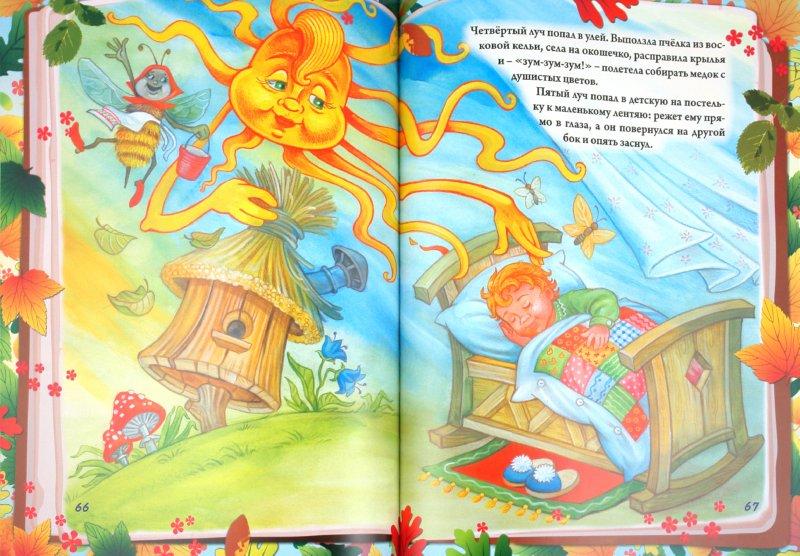 Иллюстрация 1 из 28 для Про хорошо и плохо малышам | Лабиринт - книги. Источник: Лабиринт