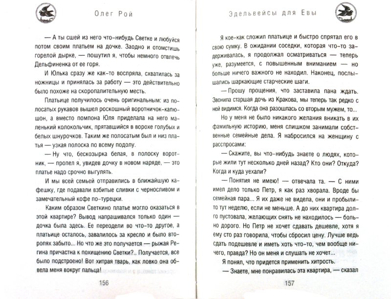 Иллюстрация 1 из 6 для Эдельвейсы для Евы - Олег Рой   Лабиринт - книги. Источник: Лабиринт