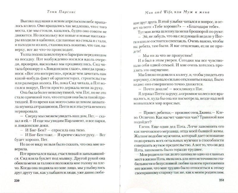 Иллюстрация 1 из 14 для Man and Wife, или Муж и жена - Тони Парсонс   Лабиринт - книги. Источник: Лабиринт