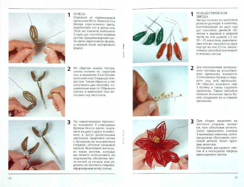 Чиотти Донателла Цветы, бонсай, бабочки из бисера: Оригинальные композиции: Шаг за шагом.