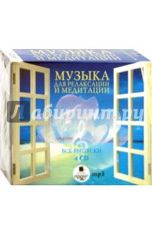 Zakazat.ru: Музыка для релаксации и медитации. Все выпуски (4CDmp3).