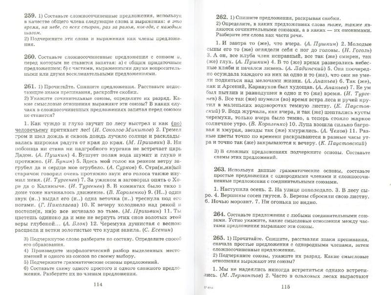 Антонова 11 гдз русскому по класс