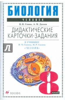 """Биология. Человек. 8 класс. Дидактические карточки-задания к уч. Н.И. Сонина, М.Р. Сапина """"Биология"""""""