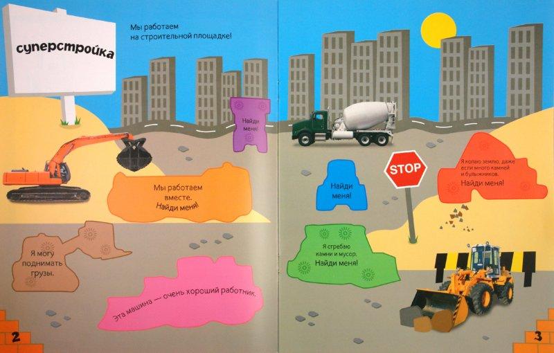 Иллюстрация 1 из 14 для Играй и наклеивай. Бульдозеры и самосвалы | Лабиринт - книги. Источник: Лабиринт