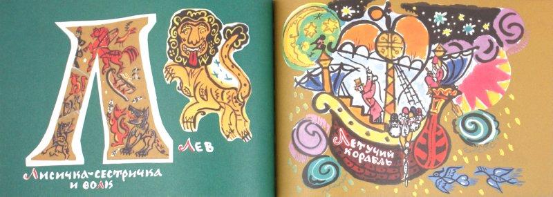 Иллюстрация 1 из 40 для Сказочная азбука - Татьяна Маврина | Лабиринт - книги. Источник: Лабиринт