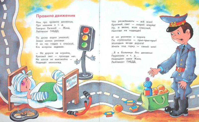 Иллюстрация 1 из 9 для Зачем цветку грамматика - Нина Стожкова | Лабиринт - книги. Источник: Лабиринт