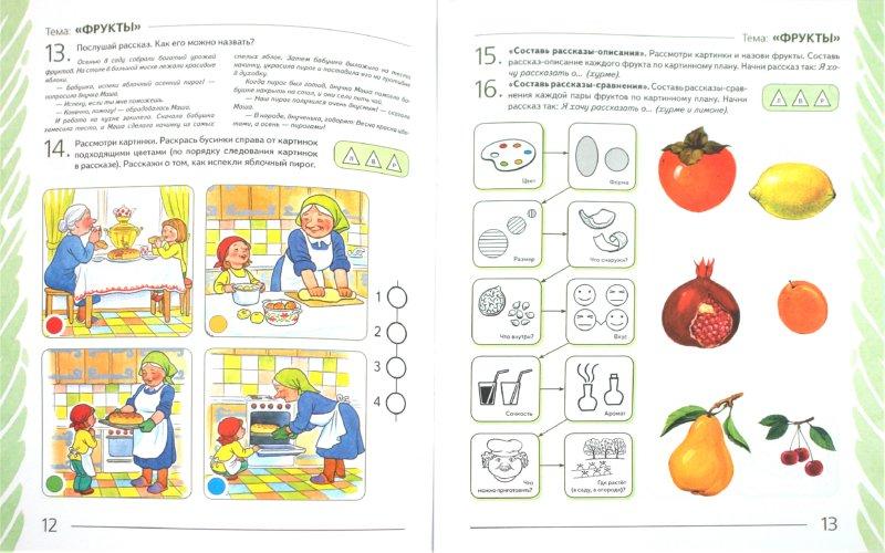 Иллюстрация 1 из 24 для Развиваем связную речь у детей 6-7 лет с ОНР. Альбом 1. Мир растений - Нелли Арбекова | Лабиринт - книги. Источник: Лабиринт