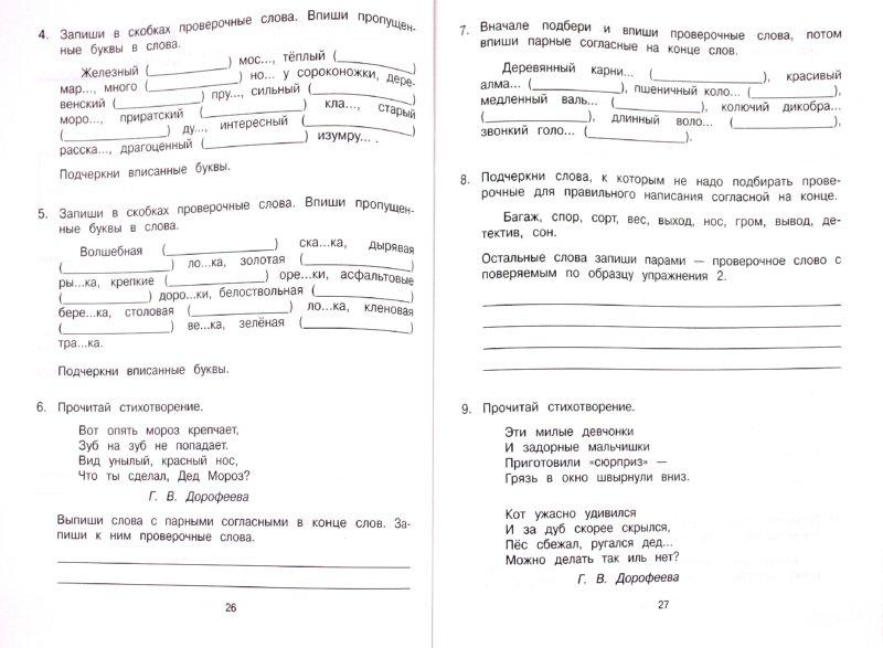 Иллюстрация 1 из 10 для Пишем без ошибок. 2 класс - Галина Дорофеева | Лабиринт - книги. Источник: Лабиринт