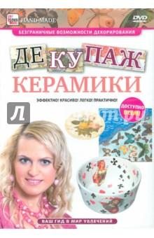 Декупаж керамики (DVD)