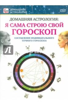 Я сама строю свой гороскоп (DVD)Эзотерика. Магия. Фен-шуй<br>Человек, прежде всего - личность, и, исходя из этого, следует понимать, что гороскоп, составленный только по знаку Зодиака не совсем верный и правильный. У каждого из нас есть свой личный, индивидуальный гороскоп, который отображает наиболее полную картину, происходящую в нашей жизни. Рождение в различных уголках планеты, смена времени суток - все это является основными критериями, по которым составляется личный гороскоп каждого человека. Для того чтоб составить личный гороскоп необходимо правильно рассмотреть натальную карту. Что же это такое? Натальная карта представляет собой карту звездного неба именно в момент рождения человека. Место рождения, так же как и время, играет не менее важную роль при составлении натальной карты. От него зависит географическое положение звезд.<br>Программу ведет астропсихолог Галатрея.<br>Звук: DD 2.0 RUS<br>Формат: 16:9<br>Длительность: 51 мин 29 сек<br>